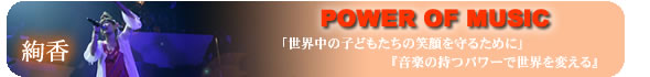 絢香 ~ POWER OF MUSIC
