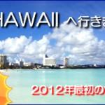 ハワイは好きですか?